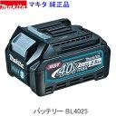 ★最新■マキタ 40V max リチウムイオン バッテリー BL4025 ★新品 A-69923