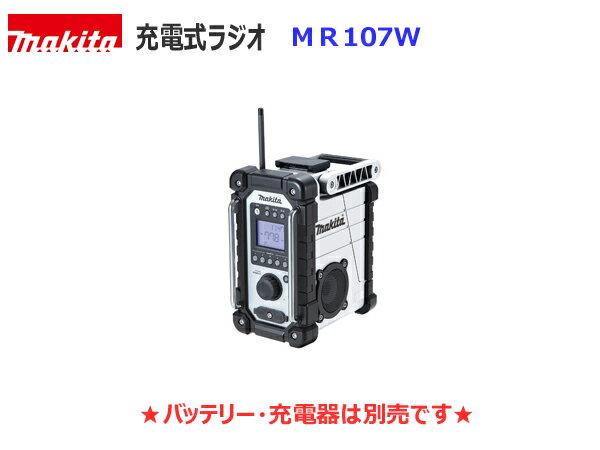 makita■マキタ■7.2V〜18V AC100V ★充電式ラジオ MR107W 白 ★新品
