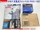 ■マキタ 充電式ファンベスト FV211DZ+ファンユニット+専用バッテリーセット ★新品セット【空調服セット】