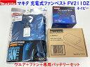 ■マキタ 充電式ファンベスト FV211DZN(ネイビー)+ファンユニット+専用バッテリーセット ★新品セット【空調服セッ…