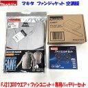 ■マキタ 充電式ファンジャケット FJ213DZ+ファンユニット+専用バッテリーセット 新品