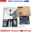 ■マキタ 充電式ファンベスト FV210DZ+ファンユニット+専用バッテリーセット ★新品セット
