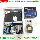 ■マキタ 充電式ファンジャケット FJ218DZ+ファンユニット+バッテリホルダー 新品