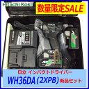 【最新プロ】★日立 マルチボルト 36V 充電式 インパクトドライバー WH36DA(2XPB) 黒 ★新品・未使用