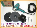 ■リョービ ポリシャー PE-2010★粗目・細目スポンジ・パッド付