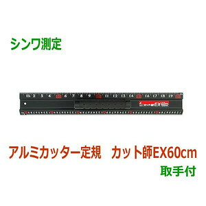 ■シンワ アルミカッター定規 カット師EX 60cm 取手付 ★65031