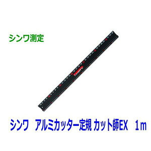 ◎■シンワ測定 アルミカッター定規 カット師EX 1m ★ 品番65032