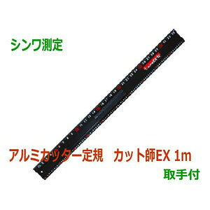 ◎■シンワ アルミカッター定規 カット師EX 1m 取手付 ★品番65033