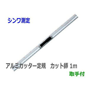 ◎■シンワ測定 アルミカッター定規 カット師 1m 取手付 ★65093