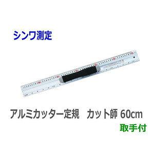 ◎■シンワ測定 アルミカッター定規 カット師 60cm 取手付★品番65098