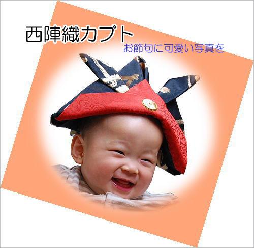お節句、かわいい兜、かぶれるカブト、五月人形、初節句、お祝い、プレゼント、赤ちゃん、兜、西陣織、子供用兜 飾り台紙付き