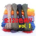 ◆ パラコード 4mm 30m ◆全120カラー◆ テント ロープ ガイ ロープ 7芯 耐荷重 250kg キャンプ アウトドア サバイバ…