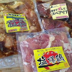 真心お肉屋さんのおすすめセット特製味付豚スペアリブ 400g×1みそ味牛ホルモンミックス 380g×1味付塩どり 380g×1