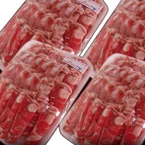 ラム肉しゃぶしゃぶ用 500g入 4パック【冷凍】