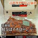 送料無料 業務用 鮭とばイチロー 2kg