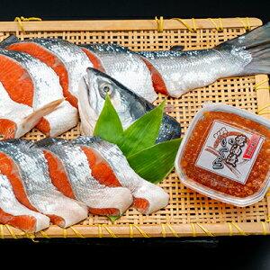 北海道産 紅鮭切身(半身)・イクラ(90g)