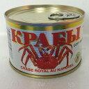 ロシア・最高級のタラバガニ缶詰(正味240g)