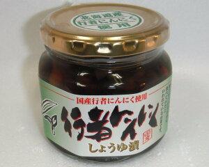 北海道の特産品!幻の山菜!北海道産 天然 行者にんにく醤油漬180g入 1瓶【楽ギフ_のし】