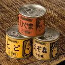 北の珍味缶詰セット えぞ鹿肉の大和煮・熊肉缶詰(味噌)・とど缶詰(味噌) 各160g入 【楽ギフ_のし】