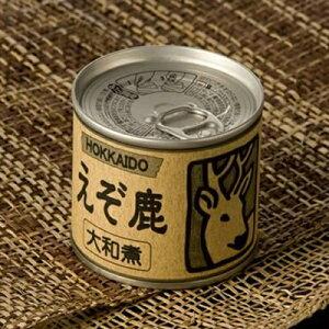 えぞ鹿肉の大和煮 160g入 【同梱におすすめ】 【楽ギフ_のし】