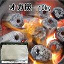 オガ炭 10kg(5kgx2袋) (100kg以上で送料無料(関東〜関西限定)※代引き不可条件) キャンプ バーベキュー オガライト…