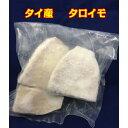 冷凍タロイモ 500gTARO お菓子 タイ デザート カノムモーゲン タロイモ チップス パンケーキ 台湾 ブアローイ プア…