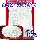 タピオカ パール 小粒 454g×2袋 送料無料 TAPIOCA sagu サグ デンプン 乾燥 ドリンク チャイ デザート ミ…
