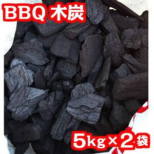バーベキュー 炭 10kg (5kg x 2袋)100kg以上注文で 送料半額 (関東〜関西地域※山間部は配送不可の場合あります)木炭 防災用 燃料 BBQ お花見 キャンプ 節電 暖房 薪ストーブ 飲食店 業務用
