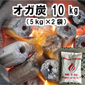 オガ炭 10kg(5kg×2袋) (100kg以上で送料無料(関東〜関西限定)※代引き不可条件) キャンプ バーベキュー オガライト オガ備長炭炭 防災用 燃料 BBQ 節電 暖房 薪ストーブ 焚き火 焼き芋 焼鳥 串