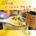 パッションフルーツ(果肉)170g×4缶 タイ産 passion fruit pulp 量販 業販 卸 ケース売り プリン トッピング スフレ…