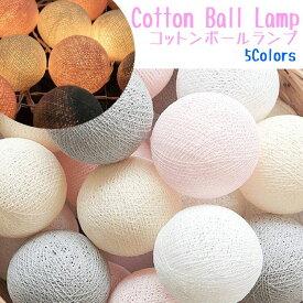 コットンボールライト ランプ インテリア ボールランプ 照明 間接照明