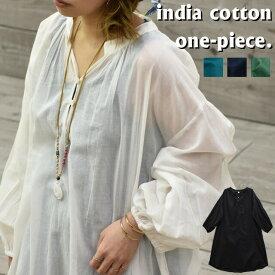 ゆったり ロングワンピース【インド綿 大きいサイズ レディース エスニック ファッション 1980円以上メール便送料無料 TALAT】