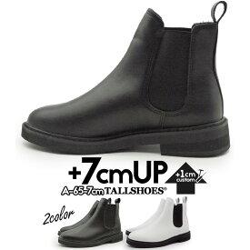 シークレットシューズ メンズ ブーツ 7cmUP サイドゴア ショートブーツ 合皮 ブラック/ホワイト【a-65-7cm】