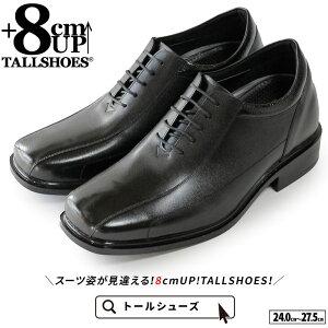 8cmUP シークレットシューズ 革靴 ビジネスシューズ メンズ 紳士靴 スワールモカ スクエアトゥ 本革 黒 A-9603 厚底 バレない インヒール構造 クッション性 歩きやすい 春 夏 プレゼント 背が高