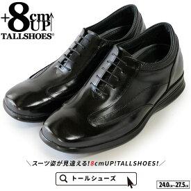 8cmUP シークレットシューズ 革靴 ビジネスシューズ メンズ スクエアトゥ 紳士靴 本革 黒 A-9605 厚底 バレない インヒール構造 クッション性 歩きやすい 春 夏 プレゼント 背が高くなる靴 身長 盛れる トールシューズ
