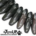 シークレットシューズ メンズ 革靴 ビジネスシューズ 7cm 背が高くなる靴 トールシューズ シークレット靴 合成皮革 ストレートチップ ローファー