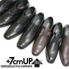 シークレットシューズ メンズ 7cm トールシューズ シューズ メンズシューズ ビジネスシューズ 紳士靴 靴 結婚式 新郎 通気性 リクルート 就活 ライヴ 激安 背が高くなる靴 TALLSHOES KK5-100-150 ブラック/ダークブラウン