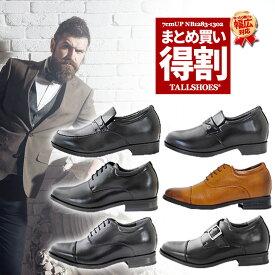 シークレットシューズ 7cm背が高くなる靴シークレットシューズ シークレットシューズ ビジネスシューズ 背が高くなるシークレットシューズ メンズシークレットシューズ 紳士靴 ビジネスシューズ【商品番号:nb1283-1302-7cm-set】