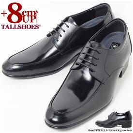 シークレットシューズ 革靴 メンズ ビジネスシューズ 8cmUP 本革 Uチップ 外羽根式 通気性 ブラック KK5700-8cm