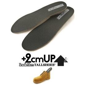 2cm低反発インソール シークレットインソール 中敷き メンズ フルインソール 衝撃吸収 シークレットインソール 身長アップインソール 背が高くなる靴トールシューズ