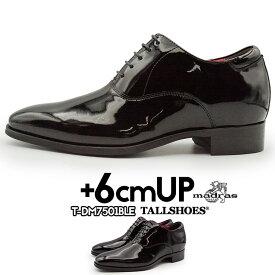 シークレットシューズ 革靴 メンズ マドラス モデロ 本革 靴 ビジネス 幅広 3E 通気性 歩きやすい 疲れにくい セミスクエアトゥ プレーントゥ 内羽根 黒 エナメル 就職祝い プレゼント 男性 パーティー 背が高くなる靴 トールシューズ T-DM7501BLE