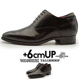 シークレットシューズ 革靴 メンズ マドラス モデロ 本革 靴 ビジネス 幅広 3E 通気性 歩きやすい 疲れにくい セミスクエアトゥ プレーントゥ 内羽根 黒 就職祝い プレゼント 男性 冠婚葬祭 背が高くなる靴 トールシューズ T-DM7501BLK