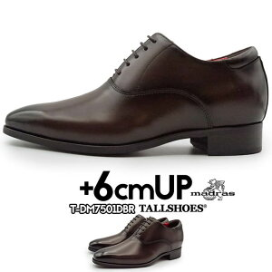 シークレットシューズ 革靴 メンズ マドラス モデロ 本革 靴 ビジネス 幅広 3E 通気性 歩きやすい 疲れにくい セミスクエアトゥ プレーントゥ 内羽根 ダークブラウン 就職祝い プレゼント 男