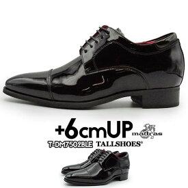 シークレットシューズ 革靴 メンズ マドラス モデロ 本革 靴 ビジネス 幅広 3E 通気性 歩きやすい 疲れにくい セミスクエアトゥ ストレートチップ 外羽根 黒 エナメル 就職祝い プレゼント 男性 パーティー 背が高くなる靴 トールシューズ T-DM7502BLE