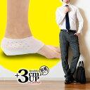 【SALE】シークレットソール 3cmアップ 靴下インソール 中敷き シリコン かかと 装着 ハーフインソール insolek1