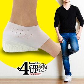 シークレットソール 4cmアップ 靴下インソール 中敷き シリコン かかと 装着 ハーフインソール insolek2