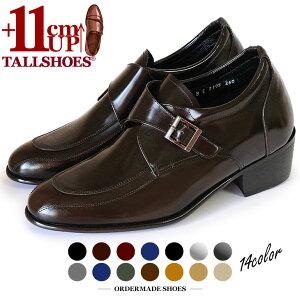 セミオーダー シークレットシューズ Uチップ モンクストラップ 本革 革靴 背が高くなる靴 トールシューズ オーダーシューズ【OMS-MO-11cm】
