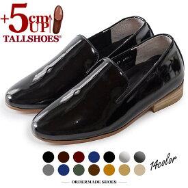セミオーダー シークレットシューズ オペラシューズ 本革 革靴 5cmUP 背が高くなる靴 トールシューズ 【oms-op】