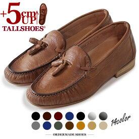セミオーダー シークレットシューズ タッセルローファー 本革 革靴 5cmUP 背が高くなる靴 トールシューズ 【oms-ta】