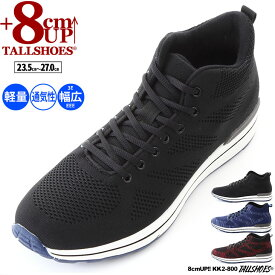 シークレットシューズ メンズ スニーカー ウォーキング 厚底 8cm 身長アップ 靴 3E 幅広 大きめ 伸縮性 通気性 軽量 クッション性 青 赤 黒 背が高くなる靴 トールシューズ kk2-800